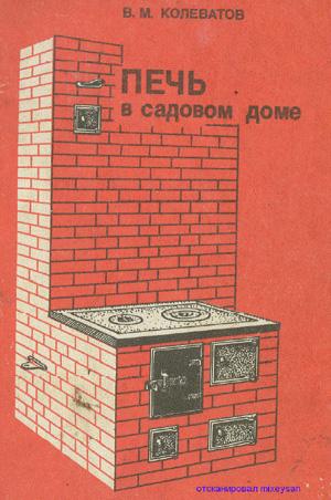 Печь в садовом доме. Руководство по сооружению. Рабочие чертежи