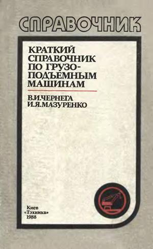 Краткий справочник по грузоподъемным машинам