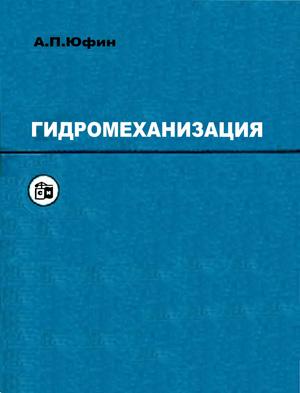 Гидромеханизация. Учебное пособие для вузов