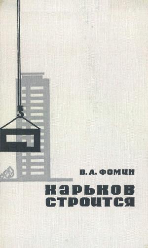Харьков строится