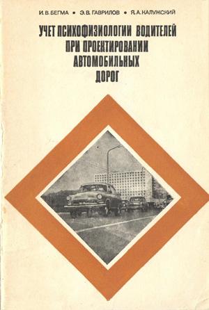 Учет психофизиологии водителей при проектировании автомобильных дорог