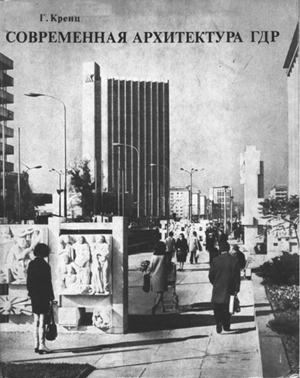 Современная архитектура ГДР
