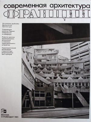 Современная Архитектура Франции