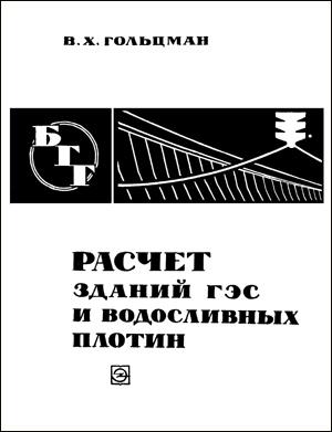 Расчет зданий ГЭС и водосливных плотин