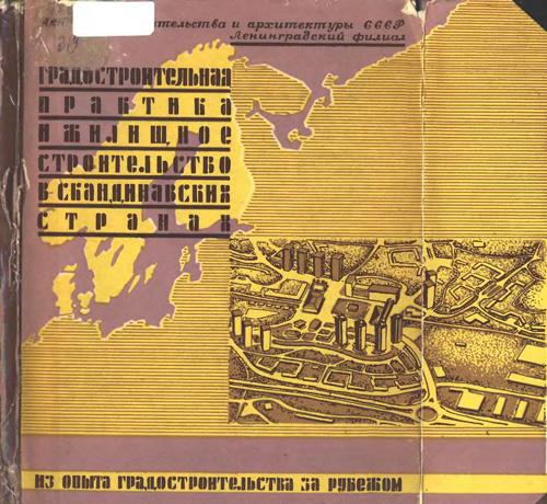 Градостроительная практика и жилищное строительство в скандинавских странах