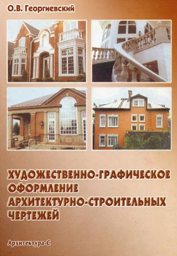 Художественно-графическое оформление архитектурно-строительных чертежей