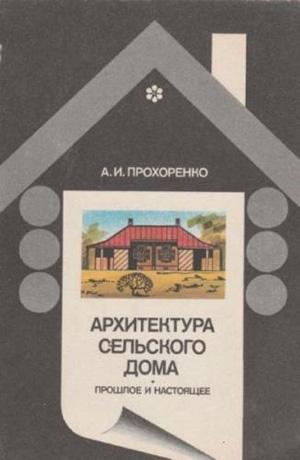 Архитектура сельского дома: прошлое и на стоящее
