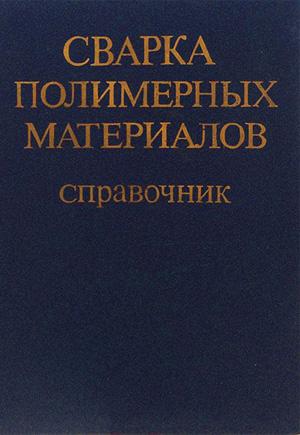 Сварка полимерных материалов. Справочник
