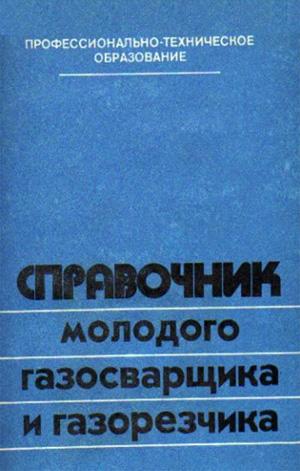 Справочник молодого газосварщика и газорезчика. Некрасов
