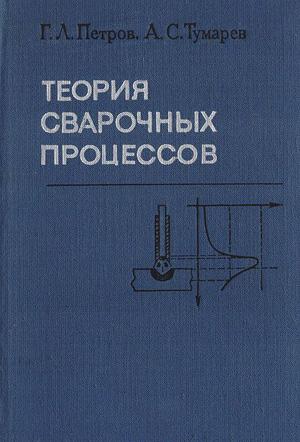 Теория сварочных процессов (с основами физической химии)