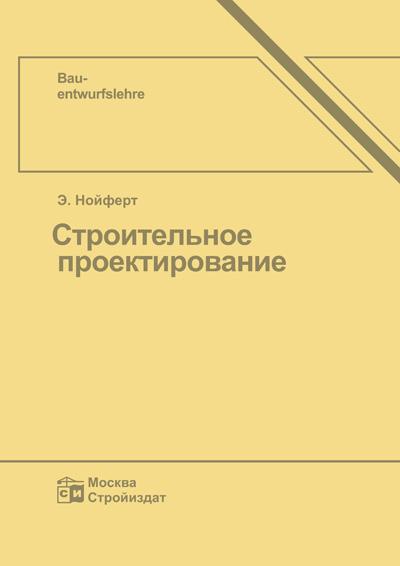 Строительное проектирование. Эрнст Нойферт