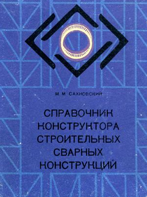 Справочник конструктора строительных сварных конструкций