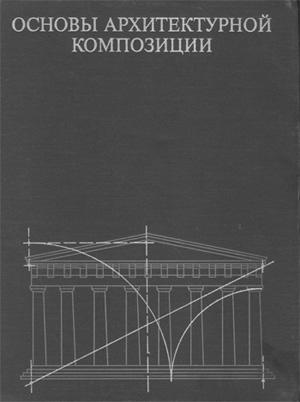Основы архитектурной композиции. Иконников