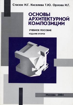 Основы архитектурной композиции