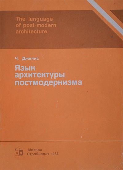 Язык архитектуры постмодернизма
