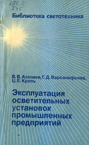 Эксплуатация осветительных установок промышленных предприятий