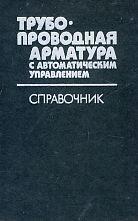 Трубопроводная арматура с автоматическим управлением. Справочник