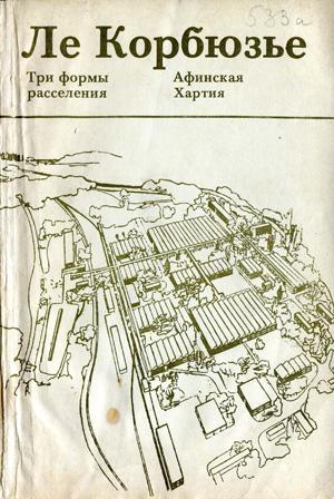 Три формы расселения. Афинская хартия
