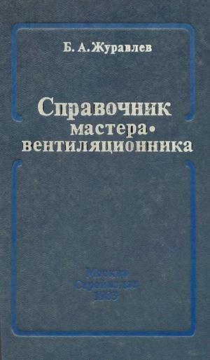 Справочник мастера-вентиляционника