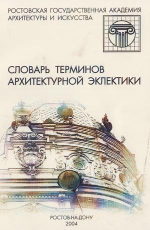 Словарь терминов архитектурной эклектики
