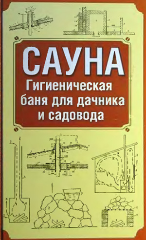 Сауна. Гигиеническая баня для дачника и садовода