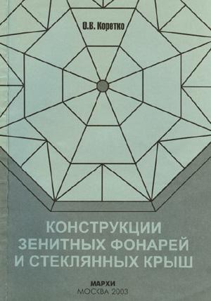 Конструкции зенитных фонарей и стеклянных крыш