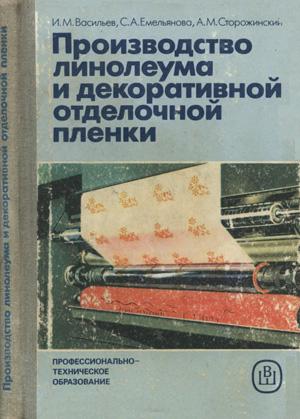 Производство линолеума и декоративной отделочной пленки