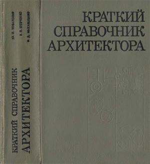 Краткий справочник архитектора. Гражданские здания и сооружения