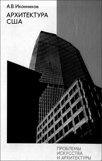 Архитектура США. Архитектура в системе буржуазной культуры