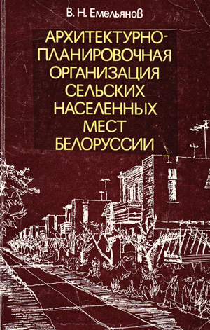 Архитектурно-планировочная организация сельских населенных мест Белоруссии