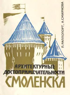 Архитектурные достопримечательности Смоленска