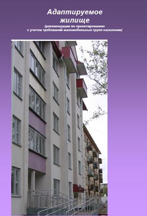 Адаптируемое жилище. Рекомендации по проектированию с учетом требований маломобильных групп населения