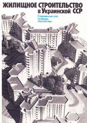 Жилищное строительство в Украинской ССР