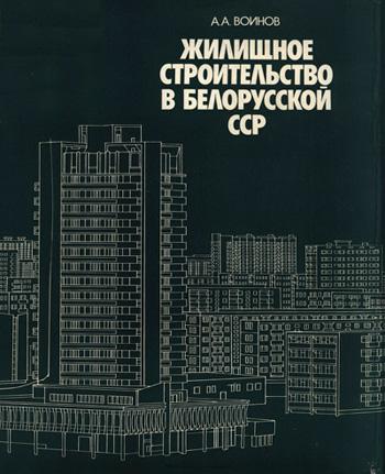 Жилищное строительство в Белорусской ССР