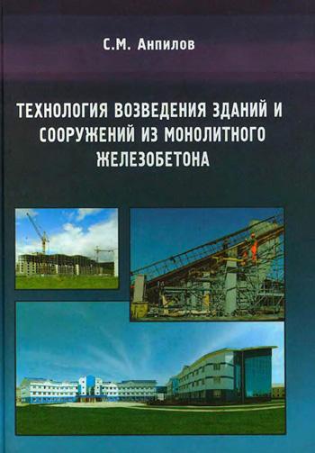 Технология возведения зданий и сооружений из монолитного железобетона