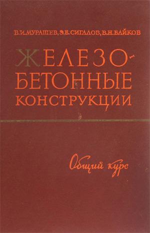Железобетонные конструкции. Общий курс. 1962