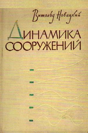 Динамика сооружений. Витольд Новацкий