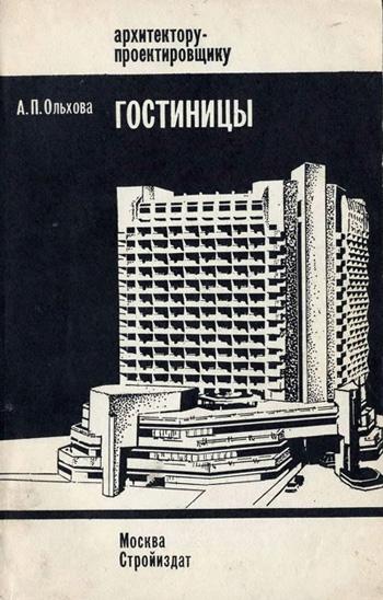Гостиницы (архитектору-проектировщику)