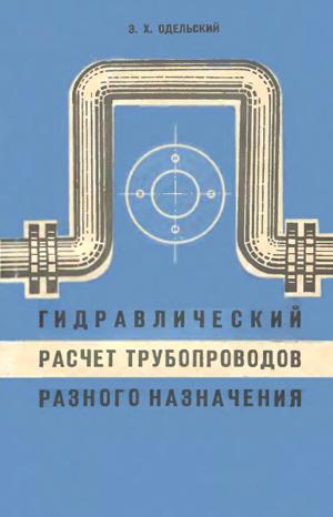 Гидравлический расчёт трубопроводов разного назначения