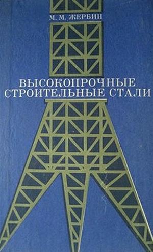 Высокопрочные строительные стали