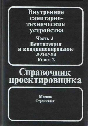 Внутренние санитарно-технические устройства. Часть 3. Книга 2. Вентиляция и кондиционирование воздуха