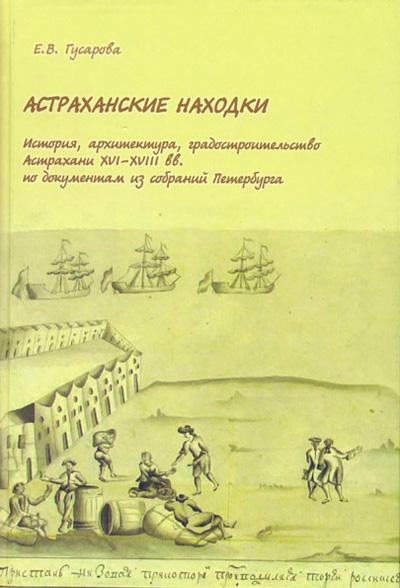 Астраханские находки