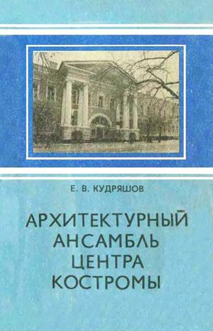 Архитектурный ансамбль центра Костромы