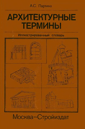 Архитектурные термины. Иллюстрированный словарь