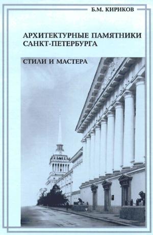 Архитектурные памятники Санкт-Петербурга. Стили и мастера