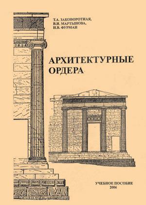 Архитектурные ордера. Учебное пособие