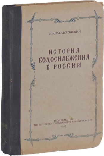 История водоснабжения в России