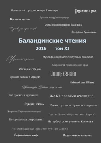 Баландинские чтения: сборник статей XI научных чтений памяти С.Н. Баландина