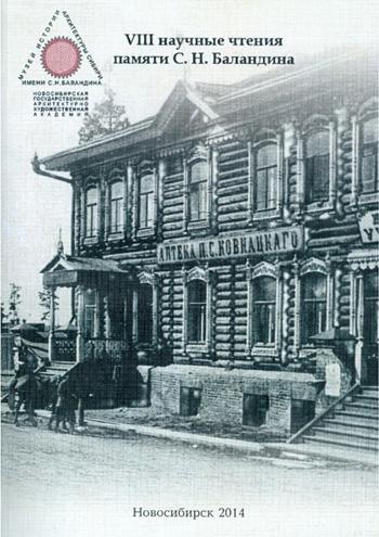 Баландинские чтения: сборник статей VIII научных чтений памяти С.Н. Баландина
