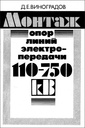 Монтаж опор линий электропередачи 110-750 кВ